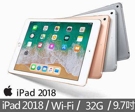 Apple iPad 2018 Wi-Fi 32GB 9.7吋 平板電腦《贈:螢幕保護貼》