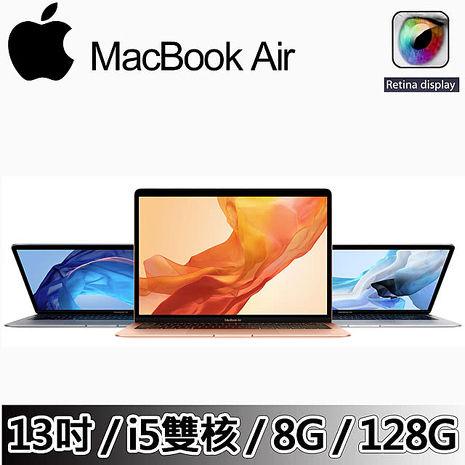 【Apple】MacBook Air 13.3吋 i5雙核心第八代  i5 / 1.6GHz/ 8GB / 128GB (贈:HDMI 轉接器+螢幕保護貼)
