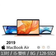 【活動大促】Apple 2019 MacBook Air 13.3吋 128G 第8代 i5雙核心/8GB/1.6GHz 筆電