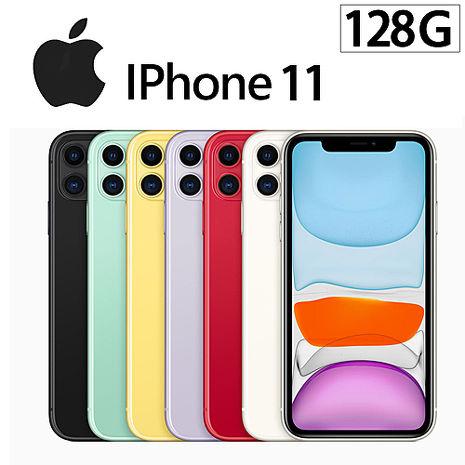 Apple iPhone 11 128G (送:無線充電板+玻璃貼+氣墊空壓殼+擦拭布)