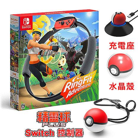 任天堂Switch 健身環大冒險+精靈球Plus(送精靈球充電座+保護殼)