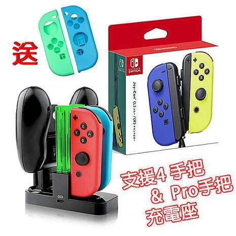 【任天堂】Switch Joy-Con左右控制器-藍&電光黃+充電座組《贈手把果凍套》