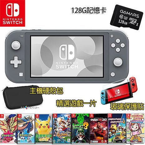 任天堂Switch Lite 灰色主機+精選遊戲8選一+128GB記憶卡《周邊大全配組》