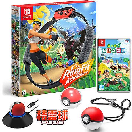 任天堂Switch 健身環大冒險+集合啦!動物森友會+精靈球Plus(精靈球充電座+水晶殼)