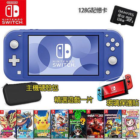 任天堂Switch Lite 藍色主機+精選遊戲8選一+128GB記憶卡(周邊大全配組)