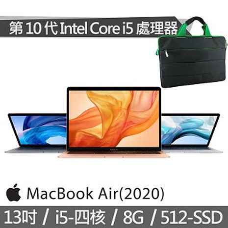 2020 Apple MacBook Air 13吋 512GB 第10代i5四核心/ 1.1GHz / 8GB筆電《贈:電腦包》