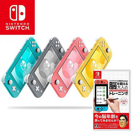 任天堂 Switch Lite 主機+大人的Switch腦部鍛鍊(中文版)《主機收納包+玻璃保護貼》