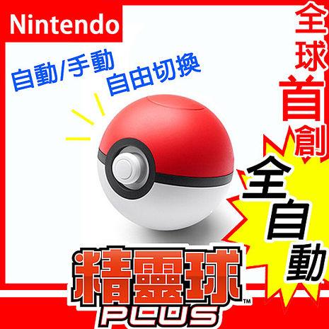 【Switch 】精靈寶可夢 原廠精靈球Plus 自動抓寶控制器(支援pokemon go) 《贈:充電座》
