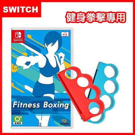 任天堂Switch 減重拳擊(健身拳擊)Fit Boxing (中文版)+有氧拳擊手環握把