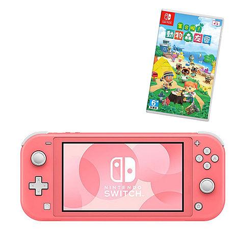 【e即棒】Switch Lite主機(珊瑚紅)+ 集合啦!動物森友會(門號專案)