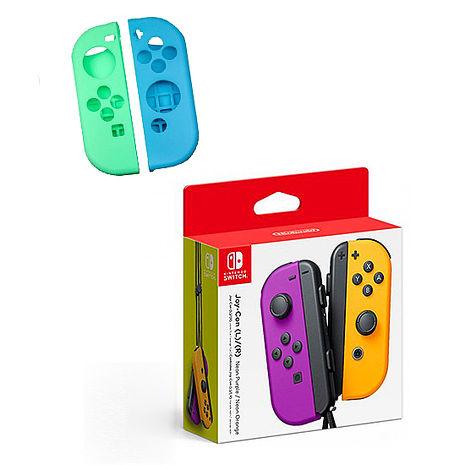 Switch Joy-Con左右控制器《左紫右橘》贈:果凍套含類比組