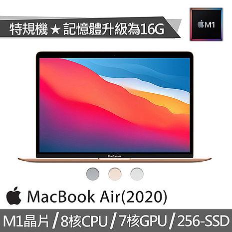 Apple MacBook Air 特規機 13.3吋 M1晶片 8核心CPU 與 7核心GPU(16G/256G SSD)