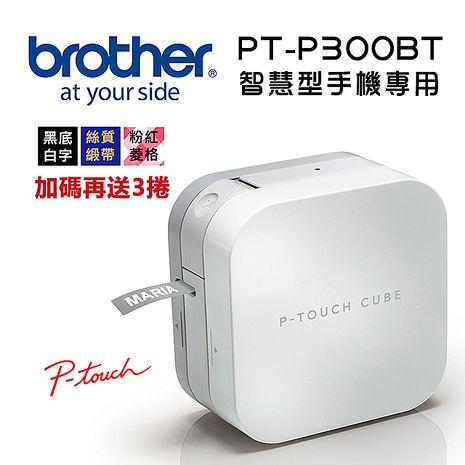 Brother PT-P300BT 智慧型手機專用標籤機 - 原廠超值組合