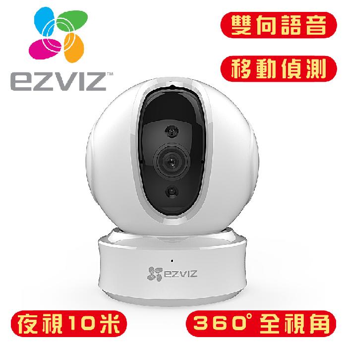 【EZVIZ 螢石】360旋轉雲台網路攝影機C6CN 720P+MicroSD 32GB