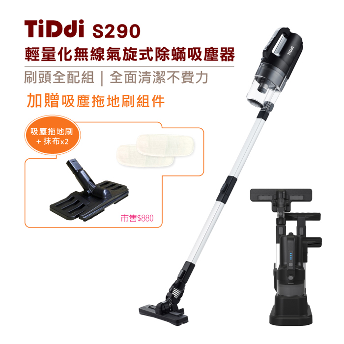 TiDdi 輕量化無線除蹣吸塵器S290 Pro-消光黑(贈吸塵拖地刷組件)