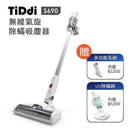 TiDdi S690氣旋除蹣吸塵器-消光白(加贈UV除蹣刷&多功能毛刷)