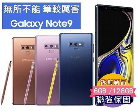 Samsung Galaxy Note9 6G/128G雙曲面旗艦機(湛海藍)【拆封新品】