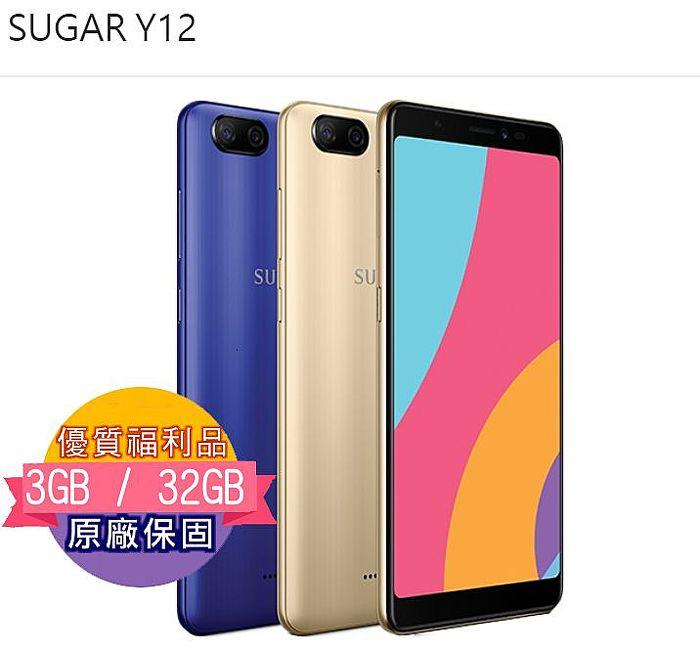 SUGAR Y12 3G/32G 三鏡美拍智慧機【認證福利品】