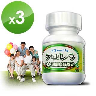 【即期出清】Natural Top活性RNA綠藻錠X3瓶