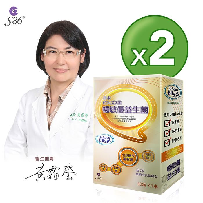 【S86】暢敏優異生菌 2盒入(黃霜瑩醫生推薦)