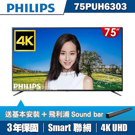 登錄送飛利浦Soundbar音響_PHILIPS飛利浦 75吋4K UHD聯網液晶顯示器+視訊盒75PUH6303