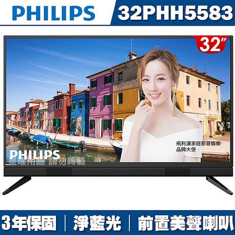 PHILIPS飛利浦 32吋液晶顯示器+視訊盒32PHH5583