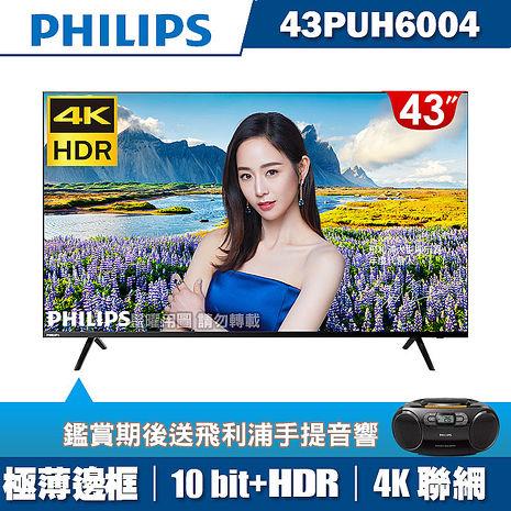 (結帳驚喜價)PHILIPS飛利浦 43吋4K HDR纖薄聯網液晶+視訊盒43PUH6004
