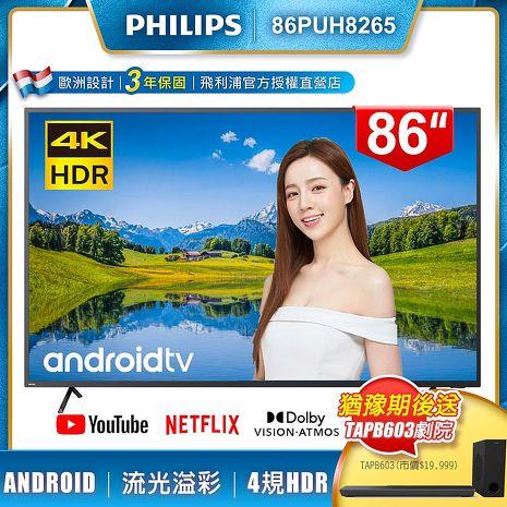【限時下殺】 PHILIPS飛利浦 86吋4K Android聯網液晶86PUH8265