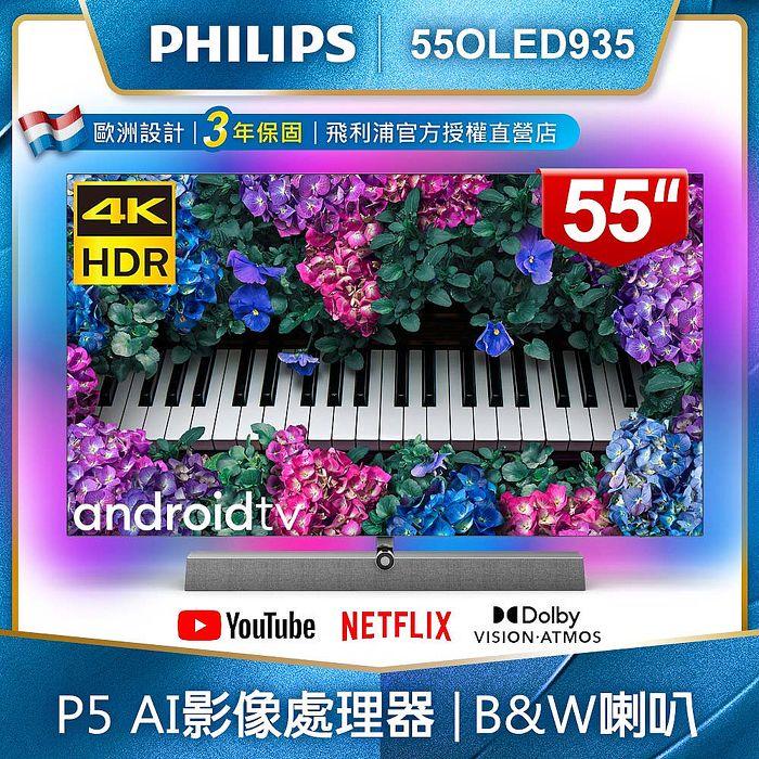【登錄送好禮】PHILIPS飛利浦 55吋4K OLED Android聯網顯示器55OLED935限時領券享優惠