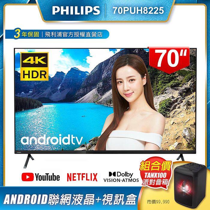 【限時下殺】PHILIPS飛利浦 70吋4K android聯網液晶顯示器+視訊盒70PUH8225 + 飛利浦重低音派對音箱TANX100限時領券享優惠