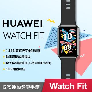 HUAWEI WATCH FIT 1.64吋運動手錶-台灣公司貨