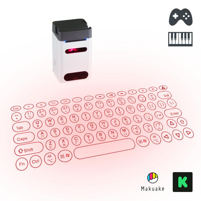 Keybo 全球獨家最先進的雷射投影鍵盤 & 鋼琴-白