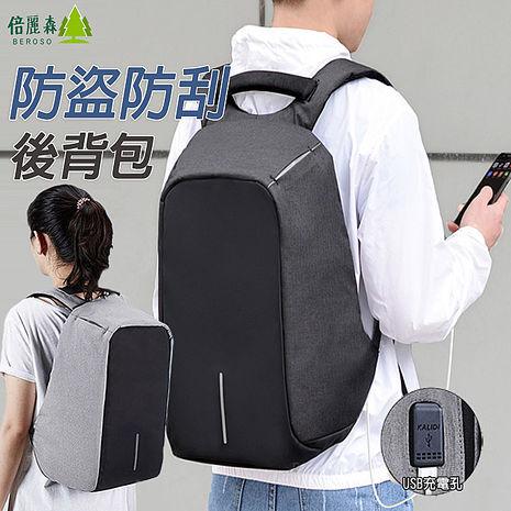 韓版簡約風多功能防水防盜包可充電多功能15吋後背包-QUB-13-兩色任選