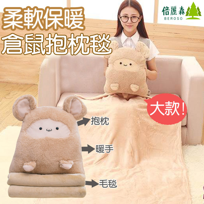 Beroso 倍麗森 柔軟多功能保暖倉鼠抱枕毛毯-BE-B00010-1-棕色