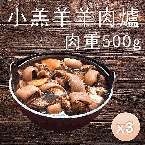 【現+預購 古雷特Great手作工坊】肉多多小羔羊羊肉爐-3入組
