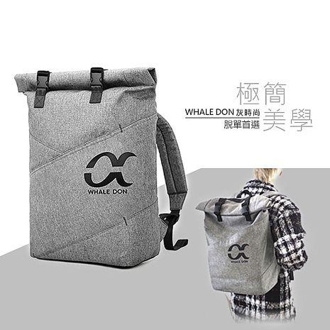 【WhaleDon】鯨讚灰時尚簡約後背包