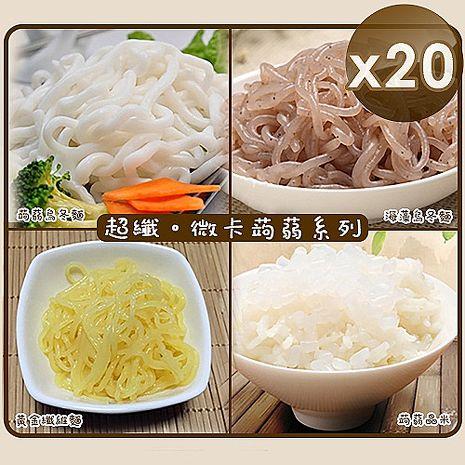 【年方十八】超纖微卡防彈蒟蒻米麵系列-20入組
