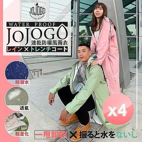 【JOJOGO】速乾防曬風雨衣-4入組