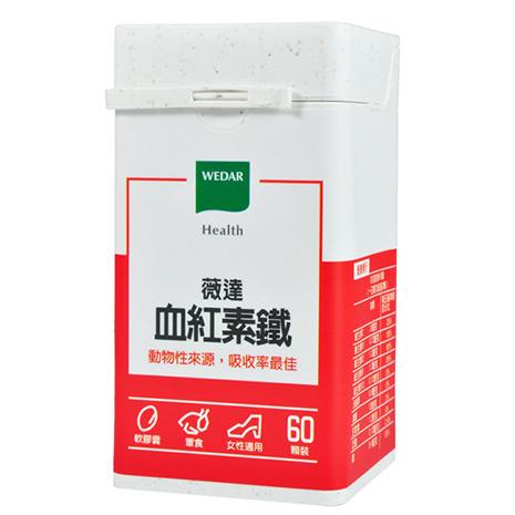 【薇達WEDAR】血紅素鐵(60顆)
