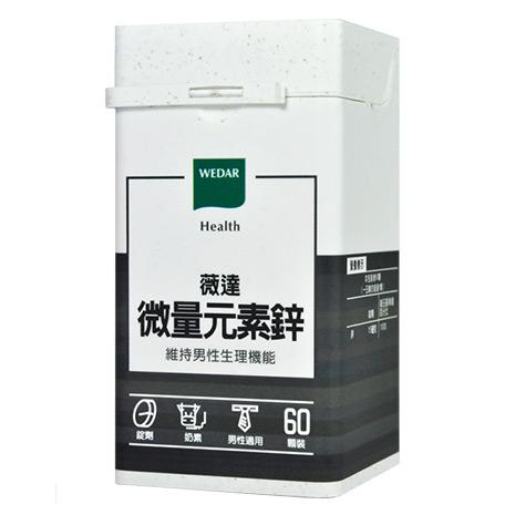 【薇達WEDAR】微量元素鋅(60顆)