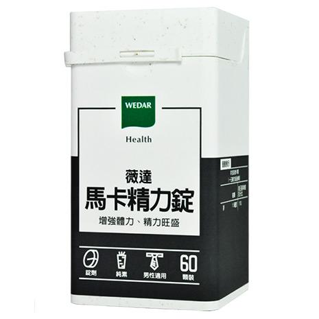 【薇達WEDAR】馬卡精力錠(60顆)