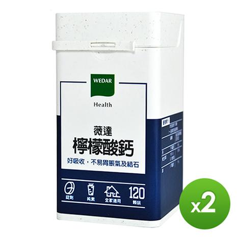 【薇達WEDAR】檸檬酸鈣2入組(120顆/瓶)