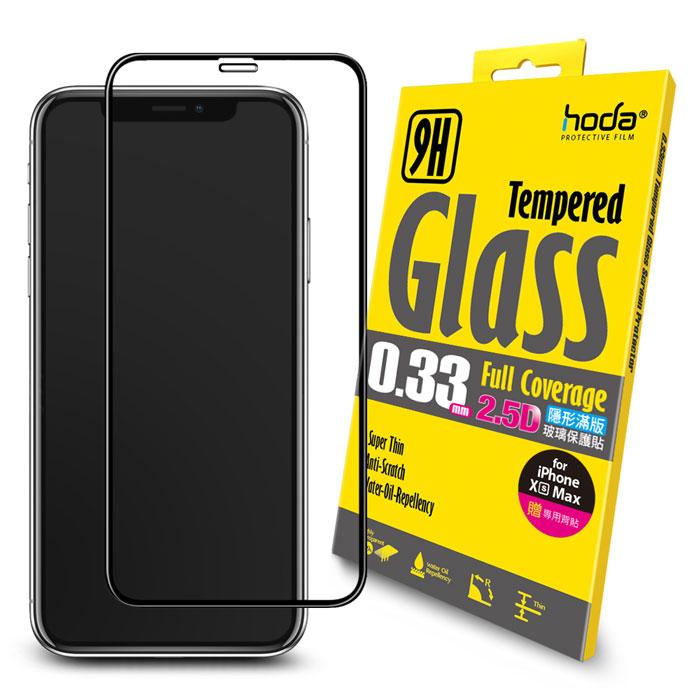 hoda 2.5D【iPhone Xs Max 6.5吋】隱形滿版高透光9H鋼化玻璃保護貼 黑