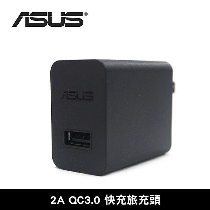 華碩 ASUS 2A QC3.0 快充旅充頭