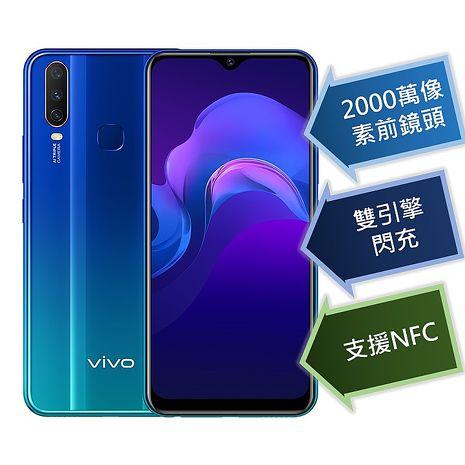 vivo Y17 4GB/128GB 6.35吋超廣角三鏡頭手機(原廠認證福利品)