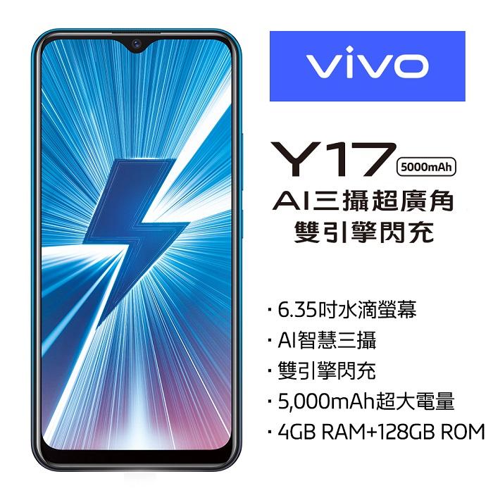 vivo Y17 4GB/128GB 6.35吋超廣角三鏡頭手機【認證福利品】