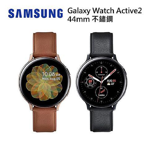 Samsung Galaxy Watch Active 2 智慧手錶 (不鏽鋼/44mm)