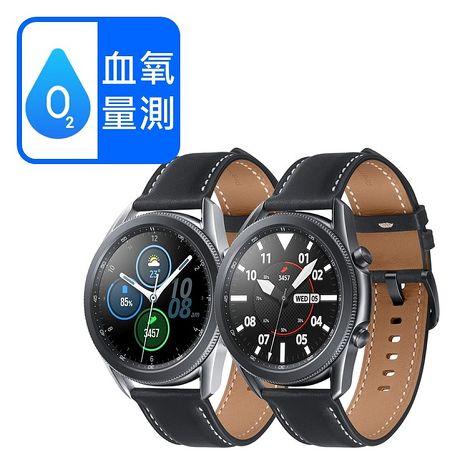 【e即棒】SAMSUNG Galaxy Watch3 R840 45mm (藍牙) 智慧手錶 (星幻銀) (門號綁約優惠)