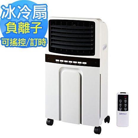 lapolo微電腦搖控4.5L冰冷扇 水冷氣 LA-9339