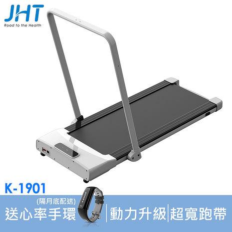 JHT-極創平板跑步機(動力升級款)加贈心率手錶 K-1901